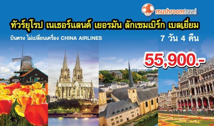 ทัวร์ยุโรป เนเธอร์แลนด์ เยอรมัน ลักเซมเบิร์ก เบลเยี่ยม 7วัน 4คืน บิน CHINA AIRLINES